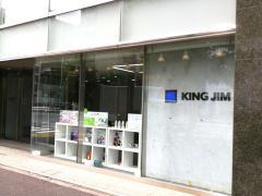 株式会社キングジム