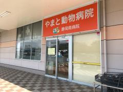 やまと動物病院 静岡南病院