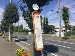 「日立化成前」バス停留所