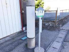 「下久屋」バス停留所