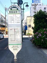 「東飯能駅」バス停留所