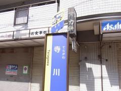 「寺川」バス停留所