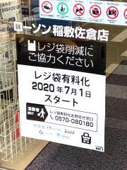 ローソン 稲敷佐倉店