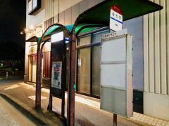 「若松駅前」バス停留所