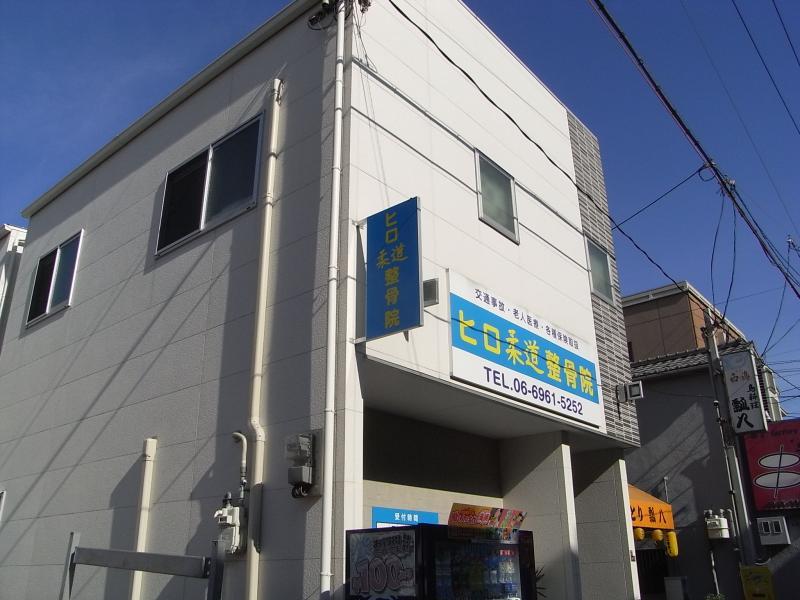 ヒロ柔道整骨院