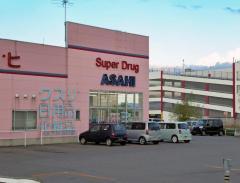 スーパードラッグアサヒ青森西バイパス店
