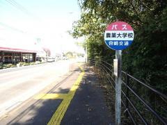 「農業大学校前」バス停留所