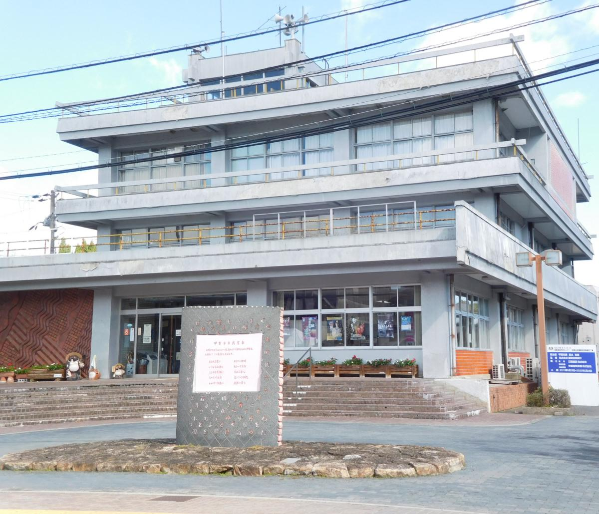 甲賀市役所・信楽支所
