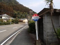 「小吹毛井」バス停留所