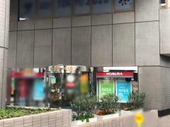 野村證券株式会社 戸塚支店