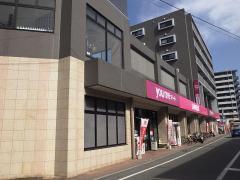 ゆめマート新町店