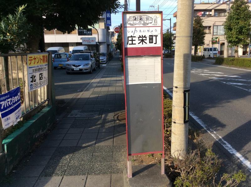 「庄栄町」バス停留所です。