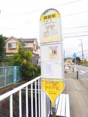 「洞窟前」バス停留所