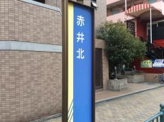 「赤井北」バス停留所