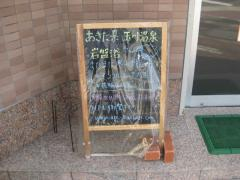 相江接骨・鍼灸院