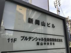 プルデンシャル生命保険株式会社 岡山中央支社