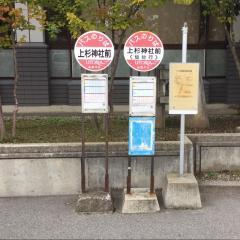 「上杉神社前」バス停留所