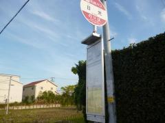 「日光」バス停留所