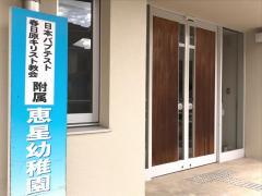 日本バプテスト春日原キリスト教会