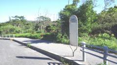 「天仁屋入口」バス停留所
