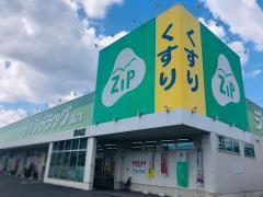 ココカラファイン・ジップドラッグ 東洋隅田店