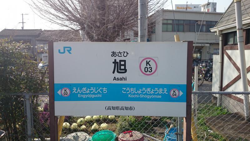 ユキサキナビ】JR土讃線(多度津-窪川)旭駅(高知市)