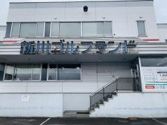 新川ゴルフランド屋内練習場