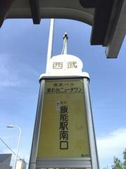 「飯能駅南口」バス停留所