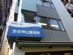 渋谷神山整骨院