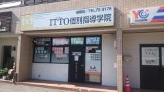ITTO個別指導学院 藤岡校