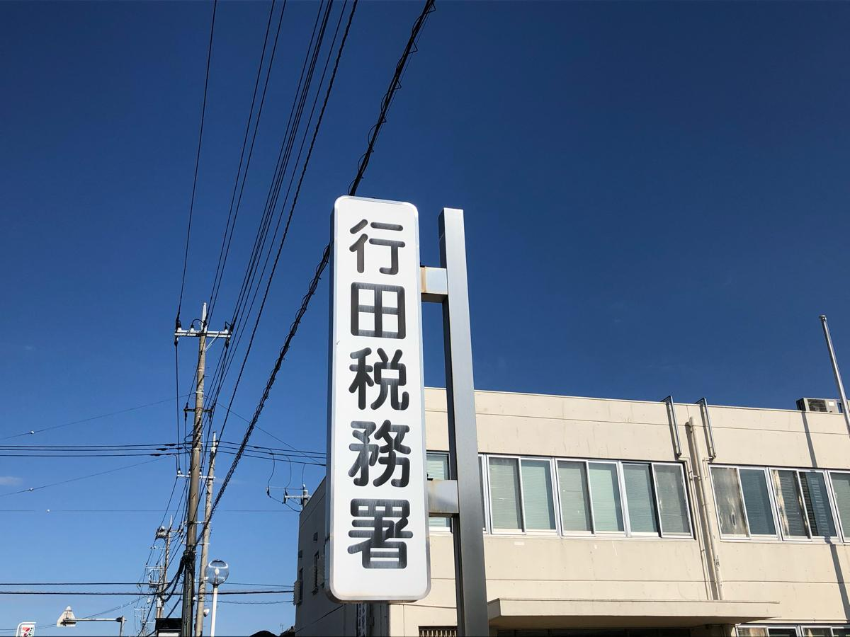 行田 税務署