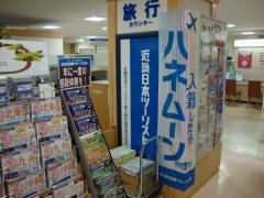 近畿日本ツーリスト 近鉄和歌山店内営業所