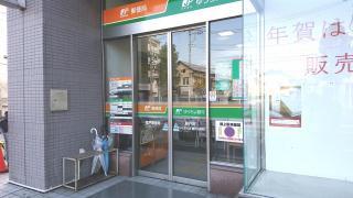 登戸郵便局