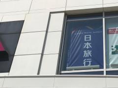 日本旅行 新百合ケ丘OPA営業所
