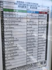 「尾間木北」バス停留所