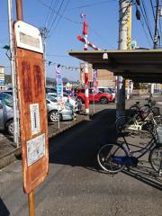 「枝川」バス停留所