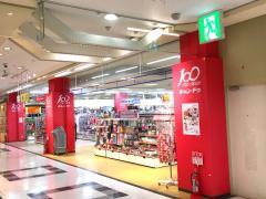 キャンドゥ 茂原アスモ店