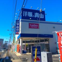 洋服の青山 練馬石神井店