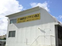 沖縄聖書バプテスト教会