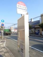 「本町2」バス停留所