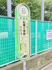 「松庵小学校」バス停留所