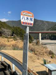 「八木尾」バス停留所