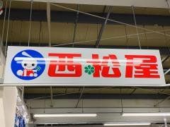 西松屋 トライアルみやき店