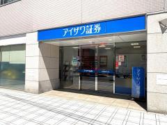 藍澤證券株式会社 相模原支店