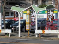 「平和が丘」バス停留所