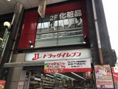 ドラッグイレブン 中洲川端店