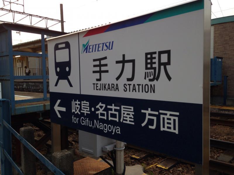 ユキサキナビ】名鉄各務原線手力駅(岐阜市蔵前)
