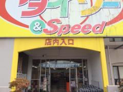 ザ・ダイソー&スピード 長尾谷店