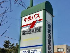 「地下鉄環状通東駅」バス停留所