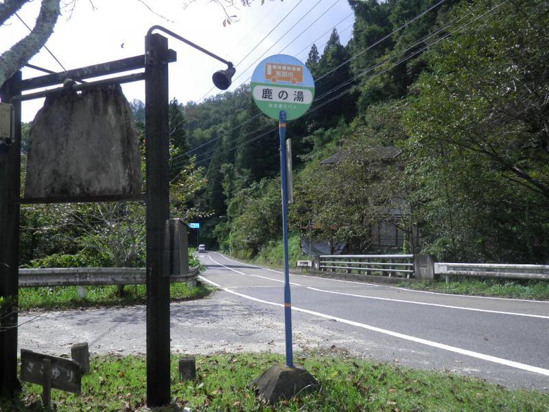 「鹿の湯」バス停留所